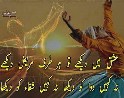 Urdu Poetry | Urdu Sad Poetry | Sad Shayari | Urdu Sad Poetry | Urdu poetry sad images | Urdu poetry sad love | poetry Shayari - Urdu Poetry World,Urdu poetry on eyes, Urdu poetry about life, Urdu poetry about love, Urdu poetry Allama Iqbal, Urdu poetry about friends, Urdu poetry about death, Urdu poetry about mother, Urdu poetry about education, Urdu poetry best,