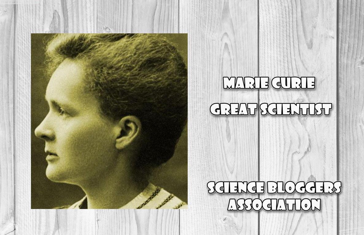 मैरी क्यूरी (Marie Curie)