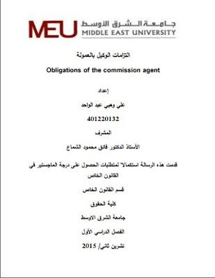 تحميل بحث وكتاب التزامات الوكيل بالعمولة - القانون التجاري