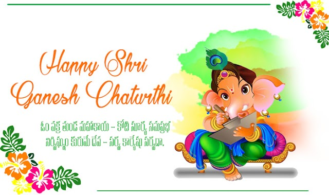 Vinayaka chavithi subhakankshalu pure Telugu greeting with paint art