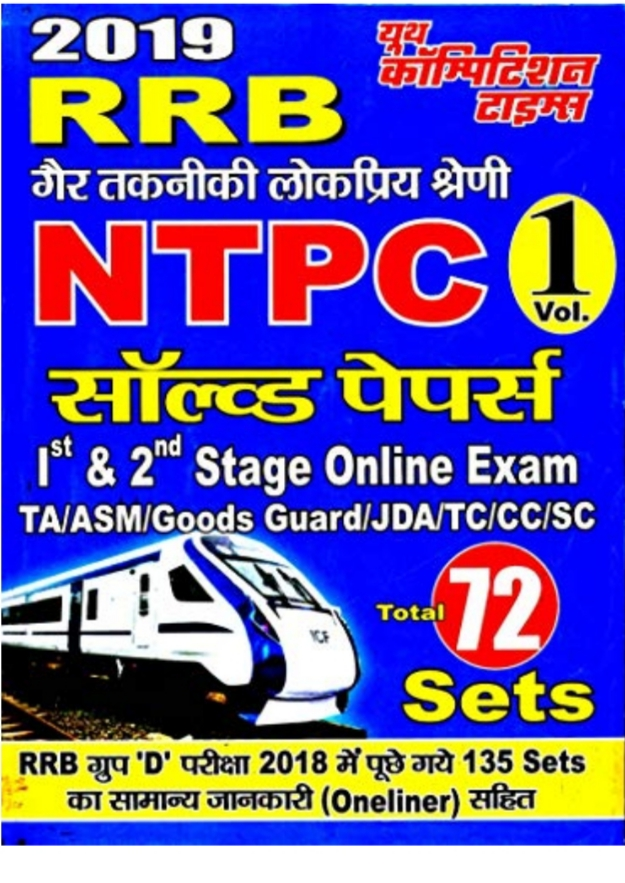 NTPC SOLVED PAPERS VOL-I: RRB 2019