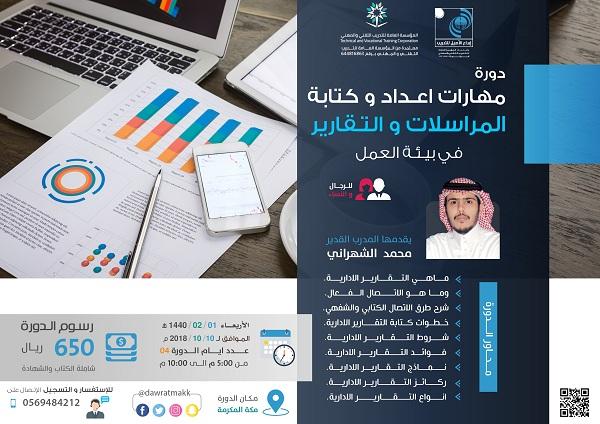 دورة مهارة اعداد التقارير والمراسلات في بيئة العمل - بمكة