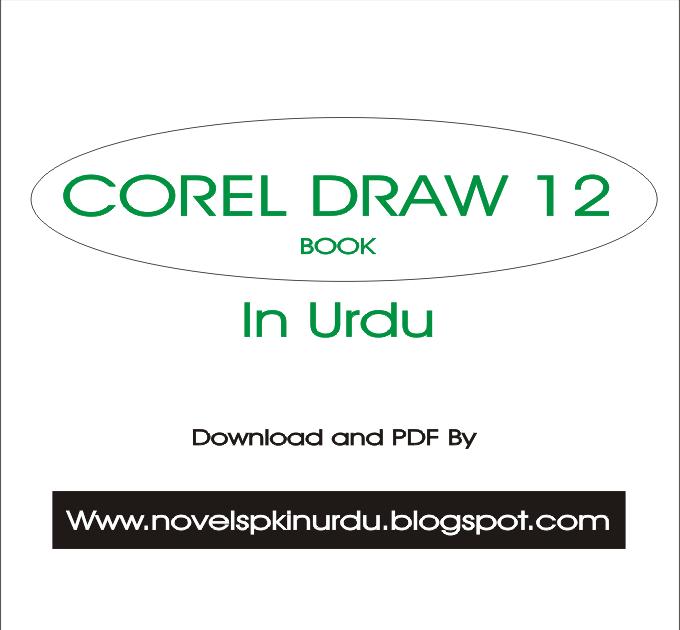 Urdu Novels: Free Download COREL DRAW 12
