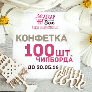 http://scrapboxua.blogspot.ru/2016/04/box-of-inspiration-new-release_20.html