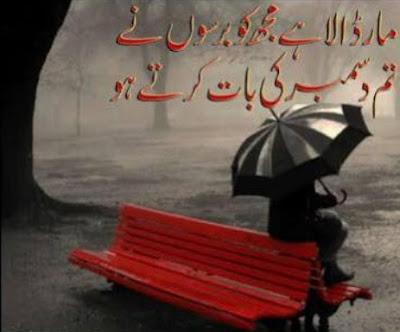 December Poetry | December Sad Poetry | December Shayari | December Poetry Pics | Poetry Images - Urdu Poetry World,Urdu poetry about death, Urdu poetry about mother, Urdu poetry about education, Urdu poetry best, Urdu poetry bewafa, Urdu poetry barish, Urdu poetry for love, Urdu poetry ghazals