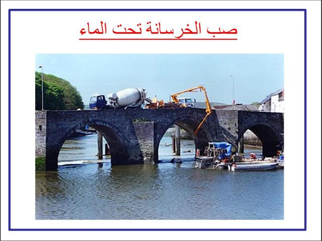 الطرق المختلفه لصب الخرسانه تحت الماء