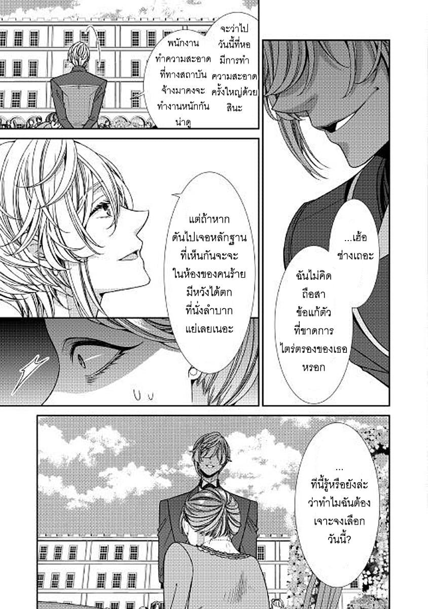 อ่านการ์ตูน Jishou Akuyaku Reijou na Konyakusha no Kansatsu Kiroku ตอนที่ 14 หน้าที่ 17