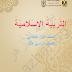 كتاب التربية الاسلامية للاول الابتدائي 2018