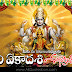 Toli Ekadasi 2017 Images Best Toli Ekadasi Greetings Wallpapers Telugu Quotes Pictures