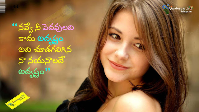 Best Telugu Heart touching love quotes 738