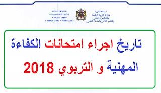 تاريخ اجراء امتحانات الكفاءة المهنية و التربوي برسم الموسم 2018-2019