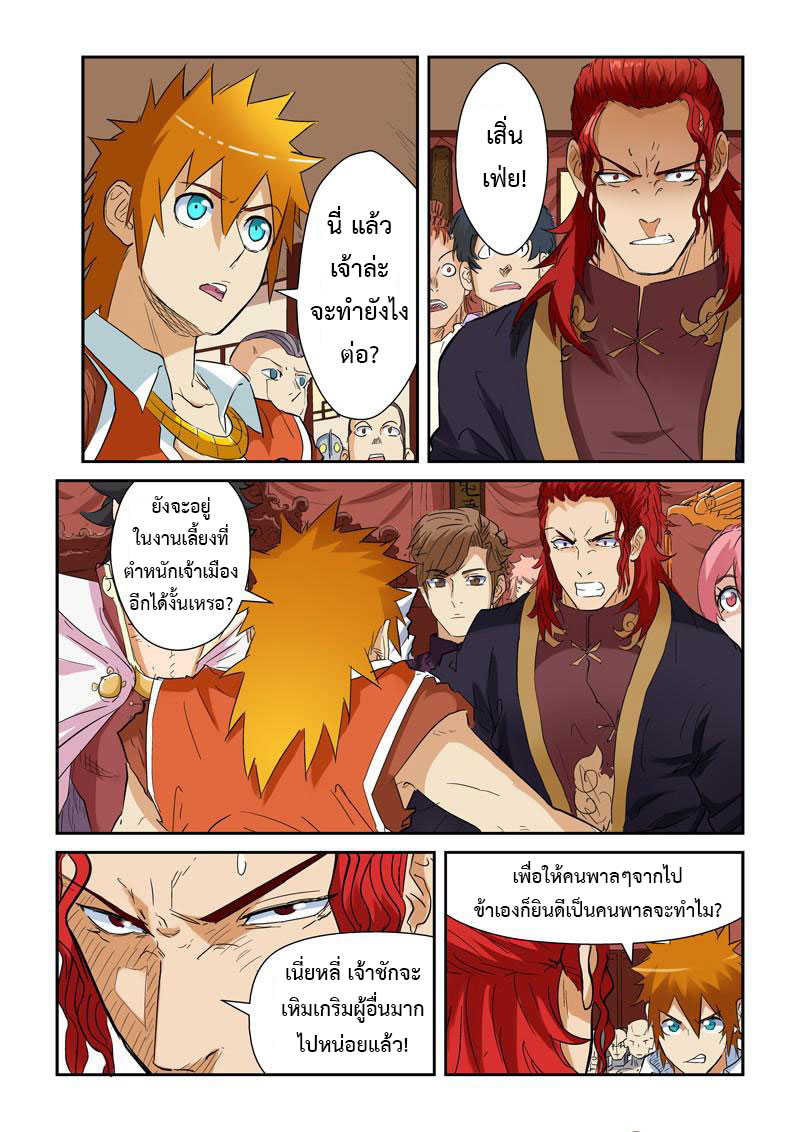 Tales of Demons and Gods ตอนที่ 140 หน้า 2