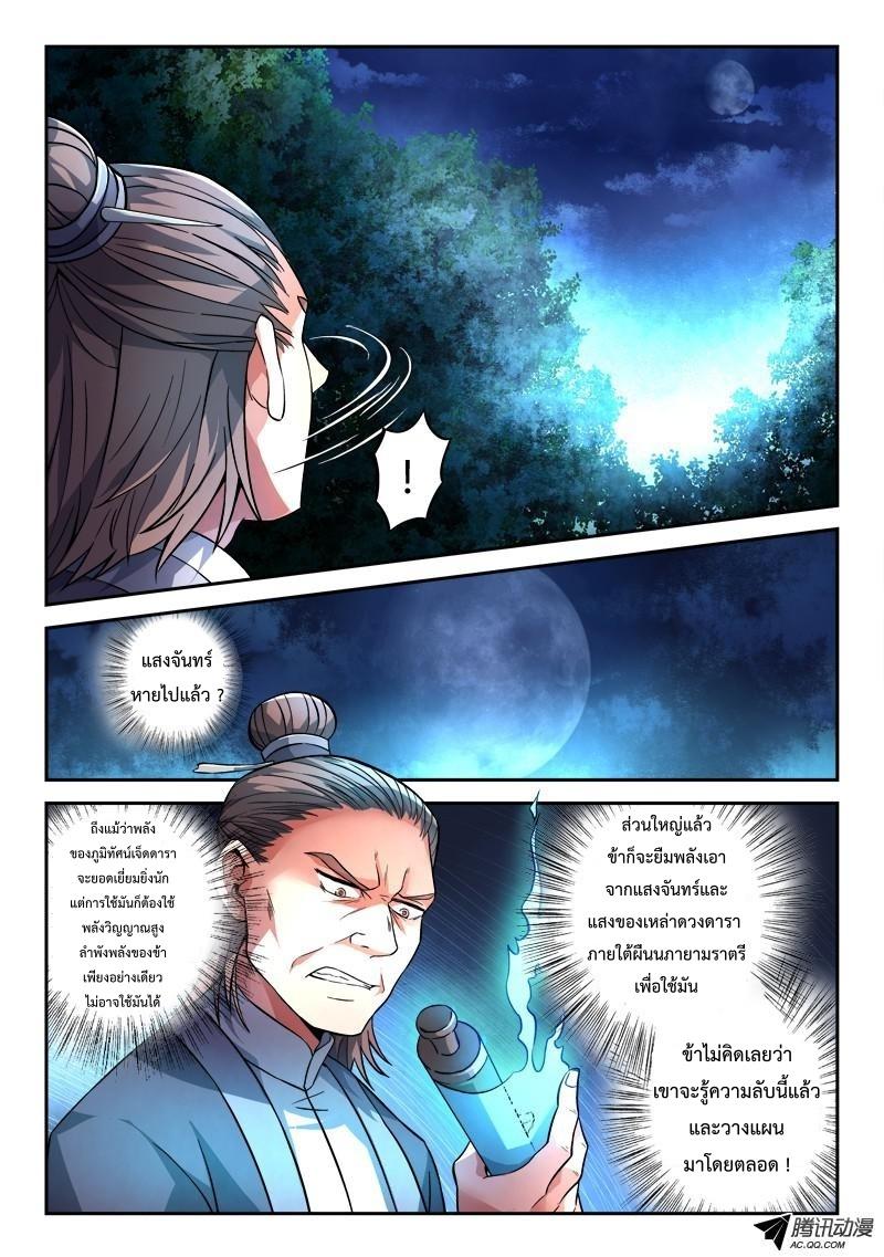 อ่านการ์ตูน Spirit Blade Mountain 116 ภาพที่ 5