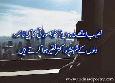 Naseeb Achchay Na Hon To Khobsorti Ka Kiya Faidha