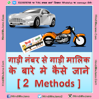 Tags- get vehicle owner info via SMS, how to get vehicle registration details, How to know Vehicle Owner Datials, Find owner number, RTO vehicle registration, vehicle track, check vehicle, registration check, hindi tricks, 7738299899