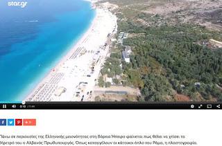 http://www.star.gr/kosmos/424564/albania-panw-se-perioysies-ths-ellhnikhs-meionothtas-thelei-na-xtisei-to-theretro-toy-o-rama