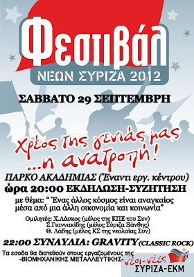 http://2.bp.blogspot.com/-H5hPr-Q6q3Q/UGQ23xy0ycI/AAAAAAAAAPY/-WcwMk03JGc/s1600/Afisa_syriza+tel.jpg