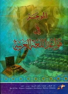 الموجز في قواعد اللغة العربية