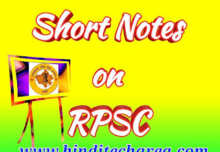 What is RPSC short note on Rpsc