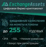 Проект exchange-assets