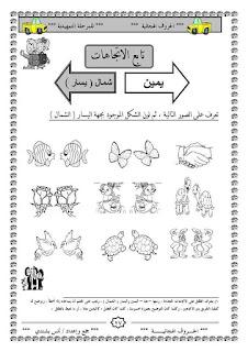 18 - مجموعة أنشطة متنوعة للتحضيري و الروضة