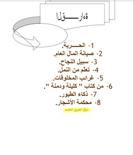 حمل منهج اللغة العربية الصف الأول الإعدادى 2019, للاستاذ احمد فتحى
