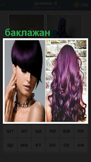 Две девушки с покрашенными волосами в цвет баклажан