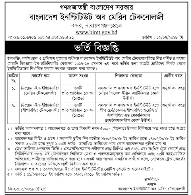 Bangladesh Institute of Marine Technology (BIMT) Admission circular 2017-2018