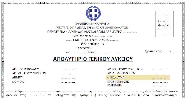 29 βουλευτές του ΣΥΡΙΖΑ ζητούν να μην αναγράφεται το θρήσκευμα στα απολυτήρια Λυκείου