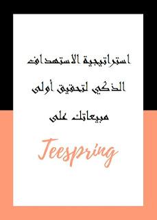 teespring استراتيجية الاستهداف الذكي لتحقيق مبيعات على