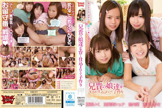 ZUKO-073 Big Brother's Sexy Little Girls Learn To Make Babies