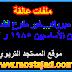 ألف مبروك...خبر مفرح لضحايا النظامين الأساسيين 1985 و 2003