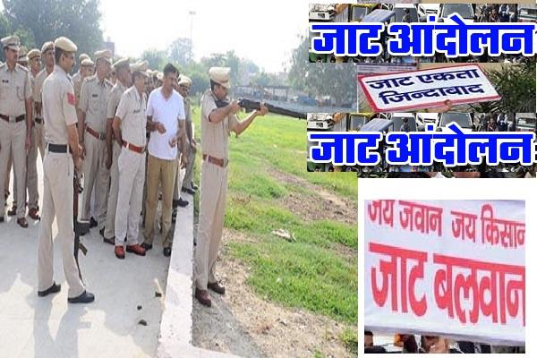आंदोलन के लिए तैयार हो रहें हैं जाट, बंदूकों की नालें साफ़ करने लगी पुलिस