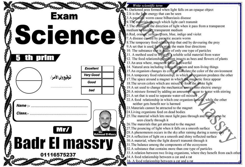 كتاب المعاصر science للصف الخامس pdf