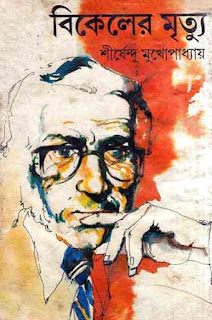 Bikeler Mrityu by Sirshendu Mukhopadhyay