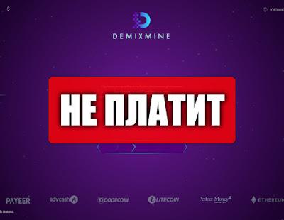 Скриншоты выплат с хайпа demixmine.com