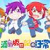 ▷ Descargar Urashimasakatasen no Nichijou - FullHD720p Sub Español