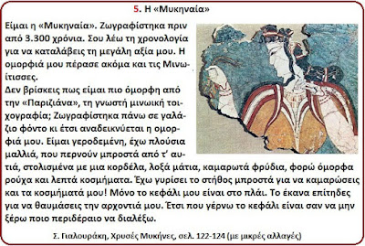 Η καθημερινή ζωή των Μυκηναίων - Ενότητα 10 - Ο Μυκηναϊκός πολιτισμός
