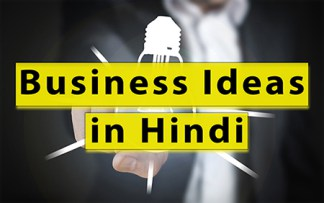 The Business Ideas? (Best 33 Business Ideas With Low Investment In Hindi)