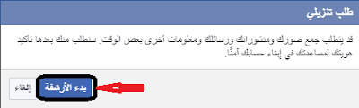 بدء الأرشفة لتنزيل نسخة من بيانات الفيس بوك