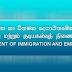 வௌிநாடுகளில் குடியுரிமை பெற்றுள்ள 32,000 இலங்கையர்க்கு இரட்டைப் பிரஜாவுரிமை...!