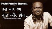 इस बार रण कुछ और होगा..: Pocket Poem For Students :Kavi Sandeep Dwivedi : Is Baar Ran Kuchh Aur Hoga..