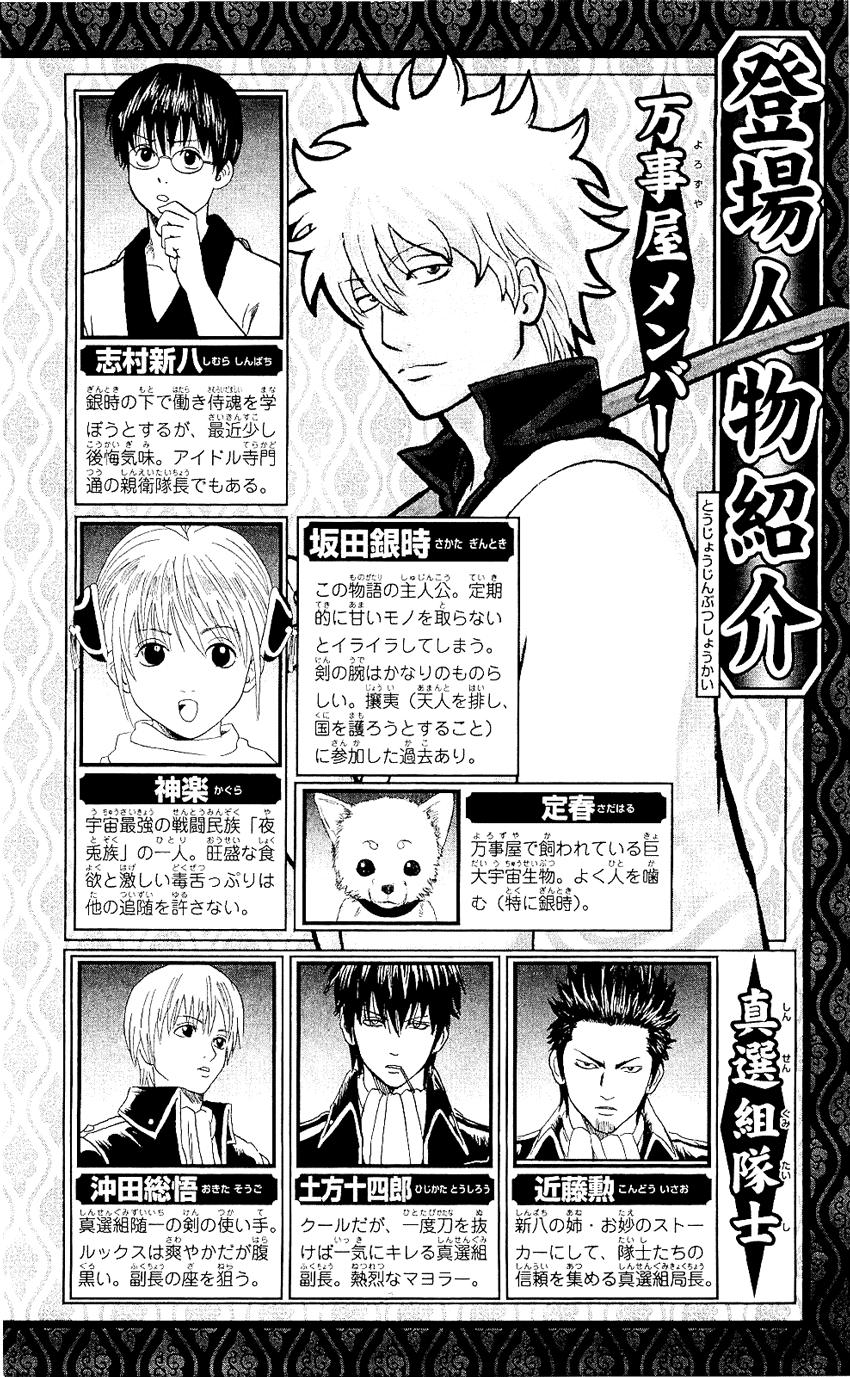Gintama Chap 335 page 3 - Truyentranhaz.net