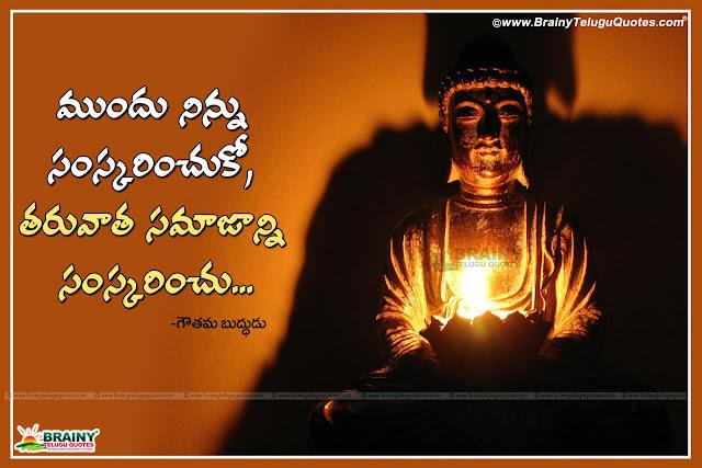 Best Telugu Gautama Buddha Inspirational Quotations