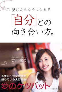 "[Manga] 望む人生を手に入れる「自分」との向き合い方。 [Nozomu Jinsei Wo Te Ni Ireru ""Jibun"" to No Mukiai Kata.], manga, download, free"