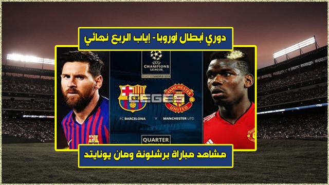 مشاهدة مباراة برشلونة ومانشستر يونايتد 16-04-2019 دوري أبطال أوروبا
