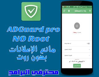 [تحديث] تطبيق Adguard Pro v3.5.63 لحظر الإعلانات التطبيقات والألعاب واليوتيوب بدون روت النسخة المدفوعة