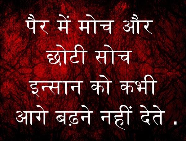 Best Life Status For Whatsapp In Hindi Zindagi Quotes