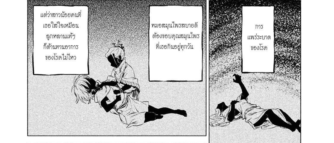 อ่านการ์ตูน Henkyou no Roukishi - Bard Loen ตอนที่ 4 หน้าที่ 56