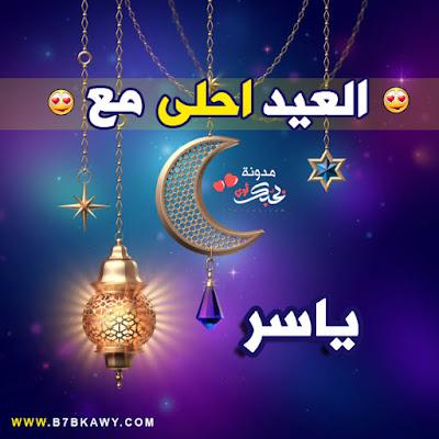 العيد احلى مع ياسر